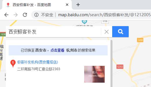 搜索框中输入:西安极客补发