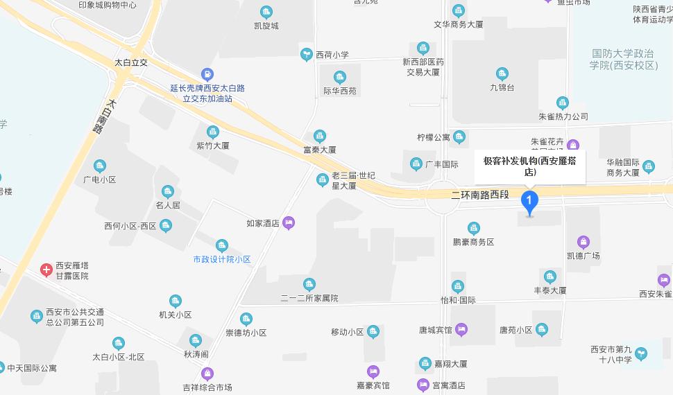 极客补发机构(西安雁塔店)